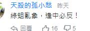 台湾民众举五星红旗欢迎陆客 台网友:解放军快来