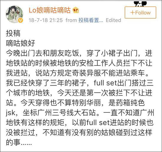 两个月后,又有网友因同样的原因被广州地铁燕塘地铁口的安检人员拦住。