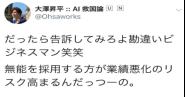 """上海搬迁  公司东京大学""""准教授""""称从简历就筛掉中国人 网友痛"""