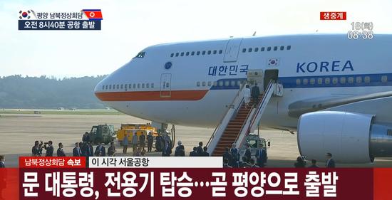 文在寅夫妇登机画面(韩国YTN电视台)