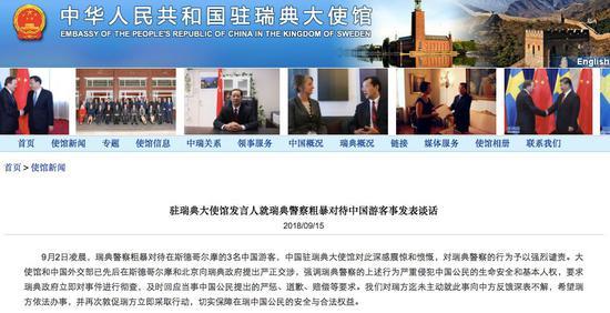 中国驻瑞典使馆网站截图