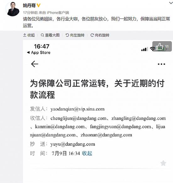 """亚马逊代运营好不好:由李国庆委任的""""当当代理CEO"""":今起付款流程本人审批,保障正常运营"""