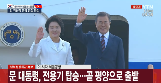 文在寅夫妇登机后挥手致意(韩国YTN电视台)