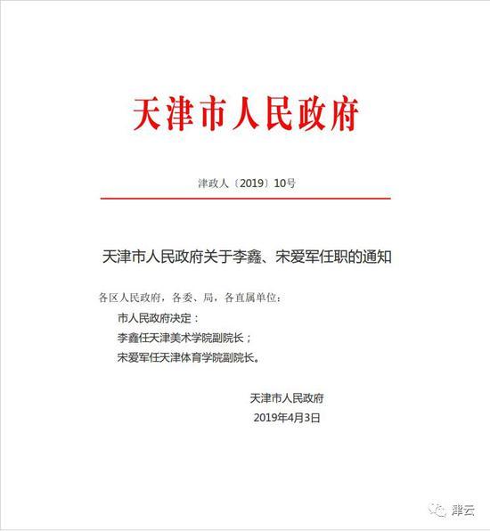 金湘军任天津自贸区管委会主任