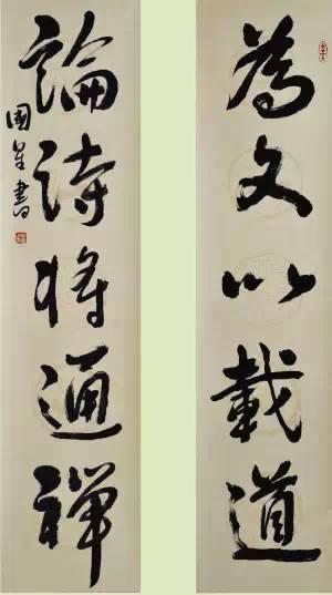 △蒋国星行书 为文论诗五字联