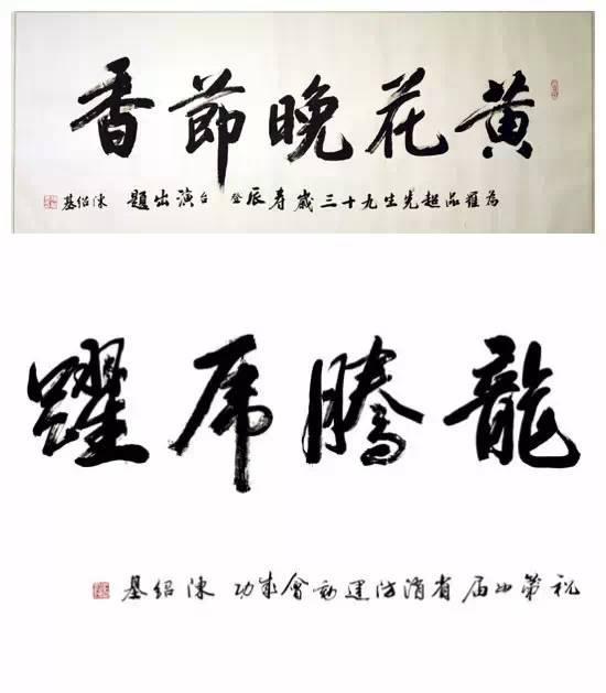 △陈绍基书法作品