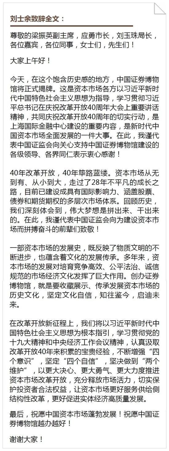 证监会主席发话:以更大决心推进资本市场改革开放