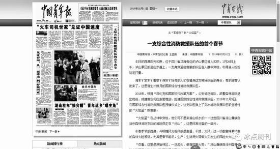 2019年2月11日,中国青年报头版报道凉山综合性消防救援队伍