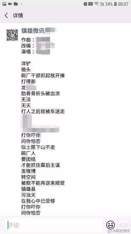 (歌词被改编后的歌曲《上海滩》)