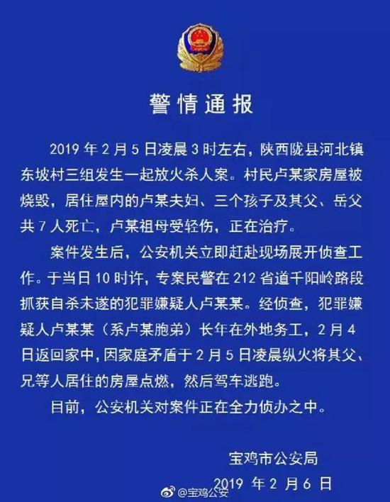 陕西陇县男子大年初一放火杀人致7死1伤 已被批捕