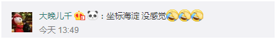 专家谈北京海淀2.9级地震:正常孤立事件 无需恐慌