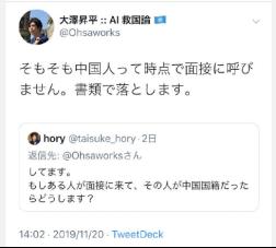 大泽升平推特截图