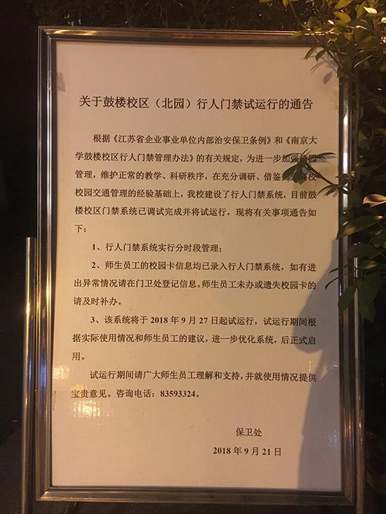 南大鼓楼校区南门贴出通告,行人门禁试运行,实行分时段管理。汹涌新闻记者 陈卓 摄
