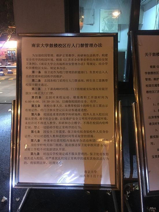 南大鼓楼校区行人门禁管理方式显示,北园开放时间为早上6点到8点,晚上6点半到8点半。汹涌新闻记者 陈卓 摄
