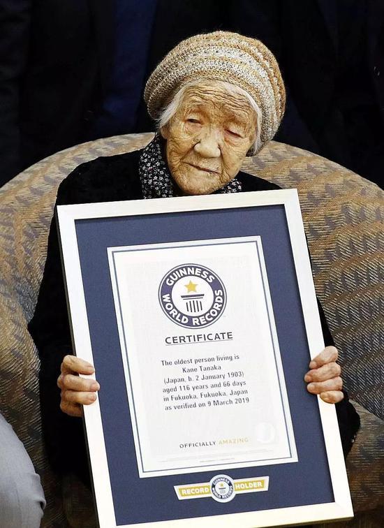 拿着吉尼斯世界纪录证书的田中加子