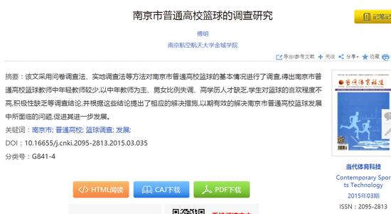 傅明于2015年公开发表的论文《南京市普通高校篮球的调查研究》。网页截图