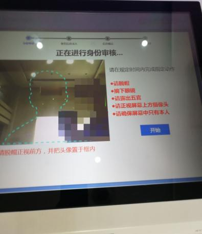 银行办卡中的人脸识别环节(图据网络)