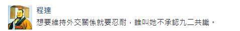 """""""友邦""""高官被曝性骚扰台翻译 台当局称文化差异"""