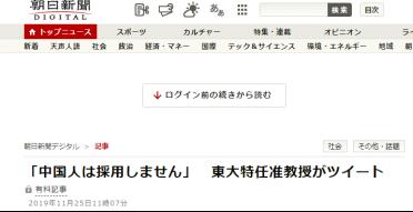 《朝日新闻》报导 截图