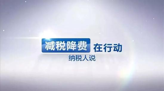 【减税降费助非遗文化