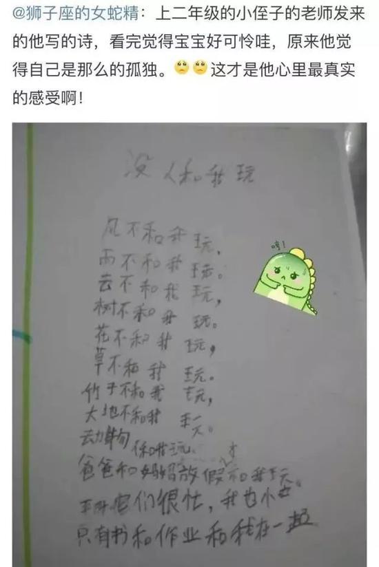 """""""台风爷爷让我作业飞走""""这些小学生的诗逆天了"""