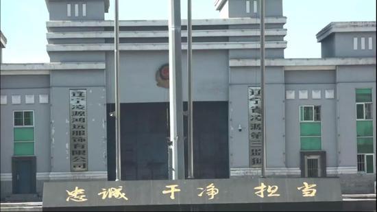 辽宁凌源第三监狱监区大门。新京报记者孙旗 摄