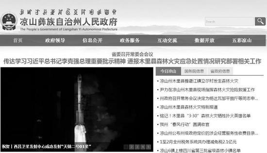 30名扑火人员牺牲 凉山和西昌官网变成黑白色