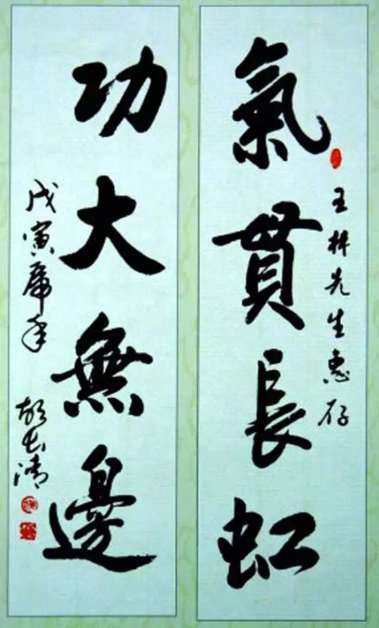 """△1998年,胡长清为""""伪大师""""王林题词"""