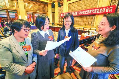 昨天,十三届全国人大二次会议北京代表团召开全体会议讨论政府工作报告。本报记者戴冰摄