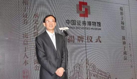 刘士余在中国证券博物馆揭牌仪式上致辞