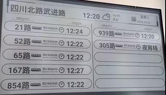 """""""电子书版""""公交站牌来了 上海年内将覆盖全市"""