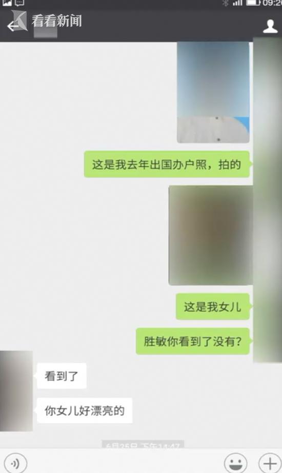 六旬大爷冒充儿子搞网恋 还扮儿子领导开房骗色