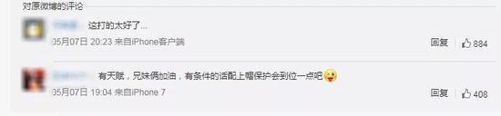 ▲图为中国网友评论截图