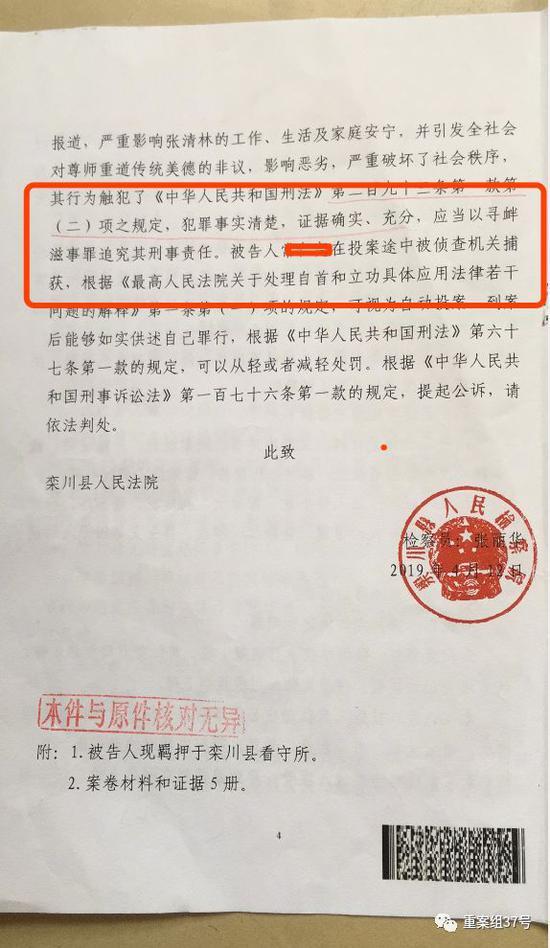▲4月,栾川县人民检察院以寻衅滋事罪,对常太提起了公诉。 受访者供图