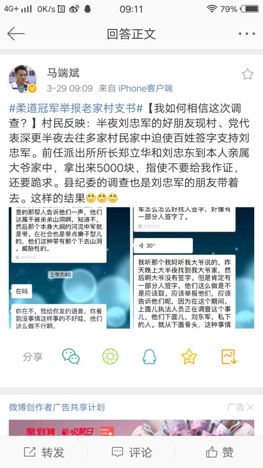 柔道冠军再曝:被查后好友迫使村民签字支持村书记