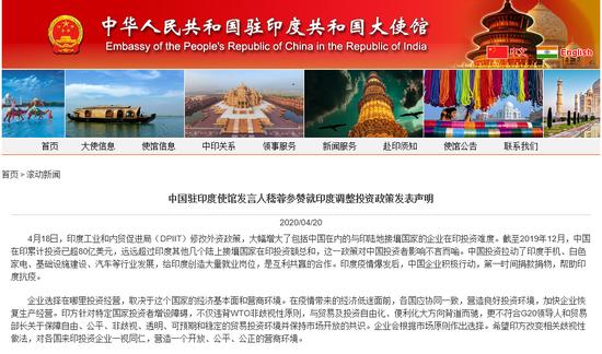 ▲中国驻印度大使馆声明截图。