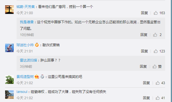 潘石屹:视觉中国曾致电投诉望京SOHO照片侵权