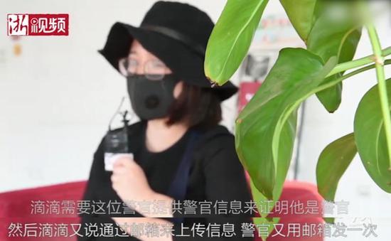 """滴滴需要警方证明""""警察是警察""""。(视频截图:浙视频)"""