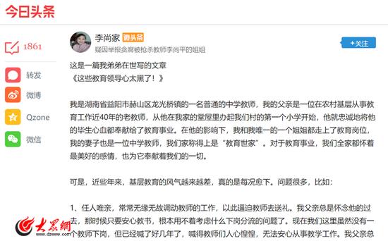 李尚家在自媒体平台发布文章