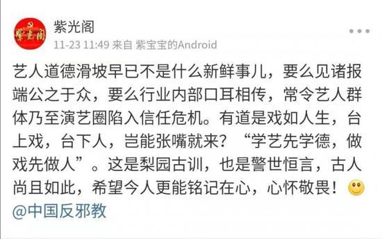 """上海公兴搬迁 公司张云雷荤口侮辱李世济张火丁 """"紫光阁""""发文怒"""