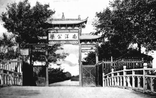 △南洋公学校门,1906年。(西安交通大学档案馆)