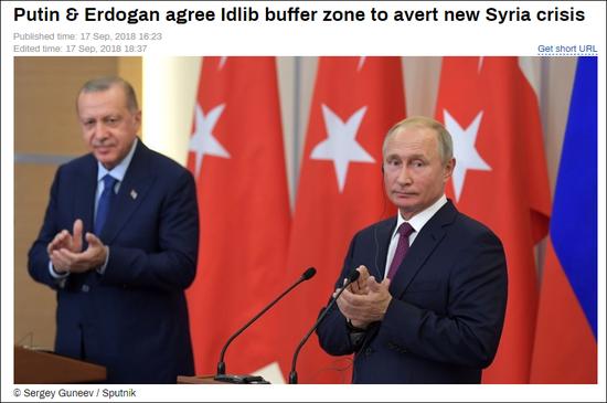 普京和埃尔多安 《今日俄罗斯》报道截图