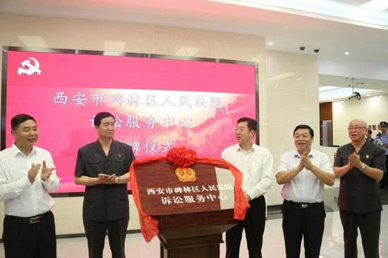 陕西基层法院首家诉讼服务中心在碑林法院揭牌