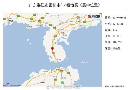 广东湛江发生3.6级地震 海口网友:震感明显