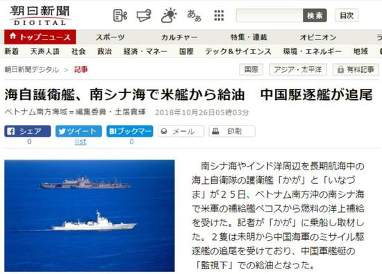 日本《朝日新闻》报道截图