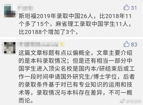 """中国学生""""全军覆没""""?美国有人在酝酿""""小动作"""""""