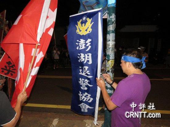 澎湖退休警察协会抗议蔡英文(图片来源:中评社)