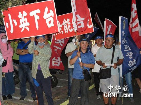 抗议者高喊蔡英文下台(图片来源:中评社)