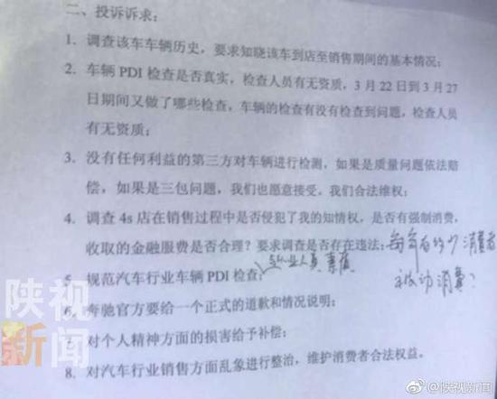 维权奔驰女车主首次与调查组见面 提出8点诉求