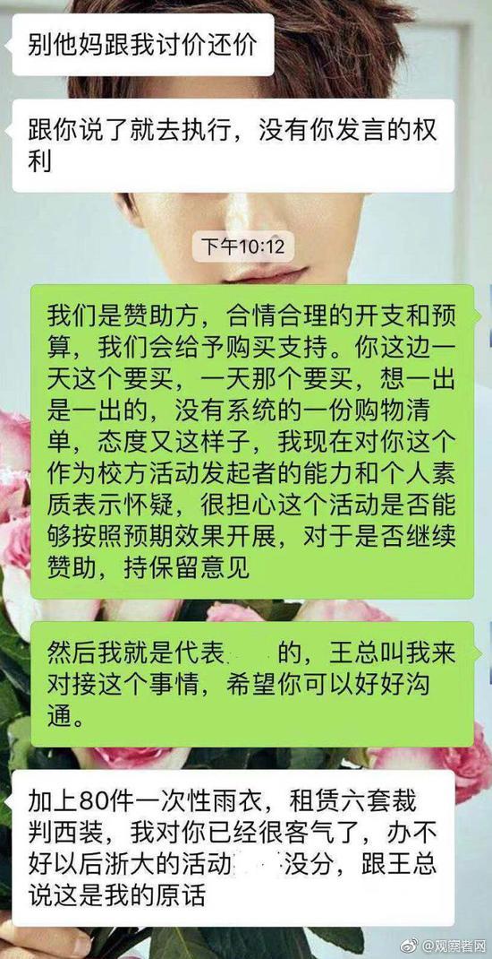 浙大回应学生干部耍官威:非学生干部 已道歉